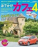 おでかけカフェ4 (流行発信MOOK)