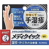 【指定第2類医薬品】メンソレータム メディクイック軟膏R 8g