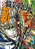 新 職業・殺し屋。斬 ZAN 3 (ジェッツコミックス)