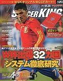 WORLD SOCCER KING (ワールドサッカーキング) 2010年 5/20号 [雑誌]