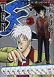 天 新装版 2 (近代麻雀コミックス)