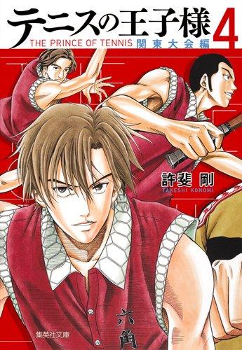 テニスの王子様 関東大会編 4 (集英社文庫 こ 34-14)