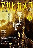 アサヒカメラ 2016年 08 月号 [雑誌]