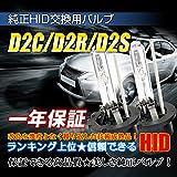 AKASHI(アカシ)12V/24V兼用35W D2C/D2S/D2R兼用■耐震メタルマウント■純正交換HIDバルブ 6000K 2ヶ入り