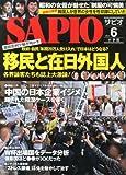 SAPIO (サピオ) 2014年 06月号 [雑誌]