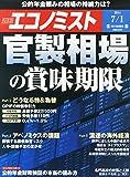 エコノミスト 2014年 7/1号 [雑誌]