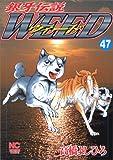 銀牙伝説ウィード 47 (47) (ニチブンコミックス)