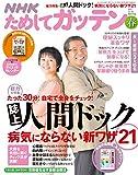 NHKためしてガッテン 2015年 5 月号