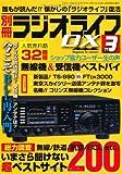 ラジオライフDX vol.3 (三才ムック vol.513)