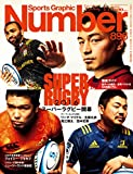 Number(ナンバー)896号 SUPER RUGBY 2016 スーパーラグビー開幕 (Sports Graphic Number(スポーツ・グラフィック ナンバー))