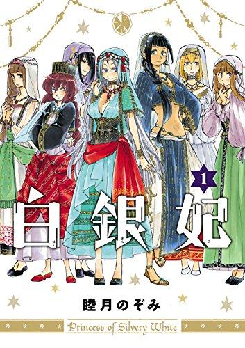 白銀妃 1巻<白銀妃> (ビームコミックス(ハルタ))
