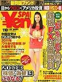 en SPA !(エンスパ) 2011年 1/10号 [雑誌]