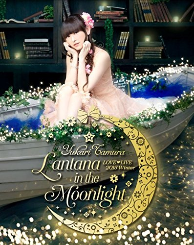 田村ゆかり LOVE■LIVE *Lantana in the Moonlight* [Blu-ray]