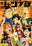 ジャンプ改 2012年 12月号 [雑誌]