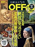 日経 おとなの OFF (オフ) 2012年 01月号 [雑誌]