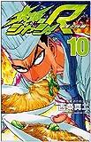 鉄鍋のジャン!R 10—頂上作戦 (少年チャンピオン・コミックス)