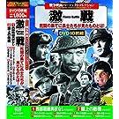 戦争映画 パーフェクトコレクション DVD10枚組 ACC-029