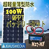 超軽量薄型防水 100Wソーラー発電蓄電デルコM27-MFバッテリーセット アメリカ サンパワー社製セル