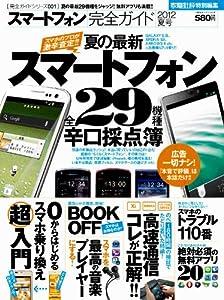 【完全ガイドシリーズ001】スマートフォン完全ガイド (100%ムックシリーズ)