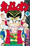 カメレオン(4) (講談社コミックス―Shonen magazine comics (1643巻))