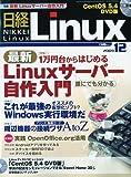 日経 Linux (リナックス) 2009年 12月号 [雑誌]