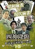 Image de 四神降臨外伝 2013クライマックスSP~レジェンドリターンズ~ 下巻 [DVD]
