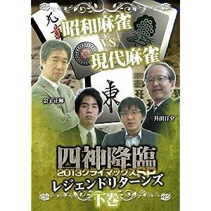 四神降臨外伝 2013クライマックスSP~レジェンドリターンズ~ 下巻 [DVD]
