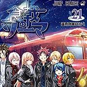 食戟のソーマ 21 (ジャンプコミックスDIGITAL)