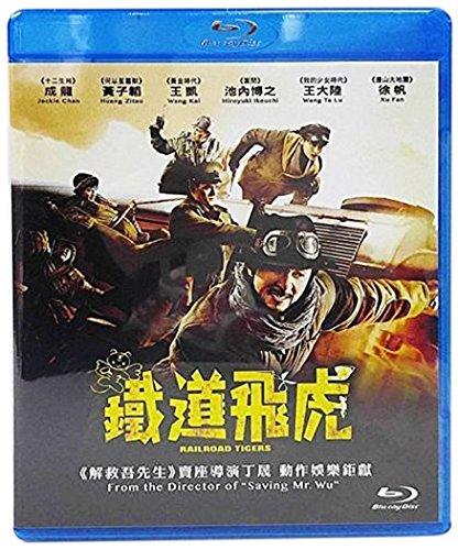 Blu-ray : Railroad Tigers (2016)