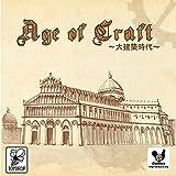 エイジオブクラフト(Age of Craft)~大建築時代~