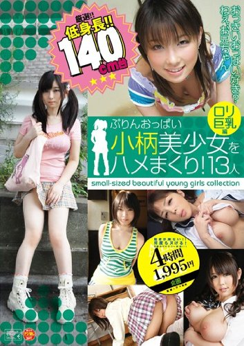 小柄美少女をハメまくり!13人 ロリ巨乳編 [DVD]