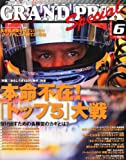 GRAND PRIX Special (グランプリ トクシュウ) 2012年 06月号 [雑誌]