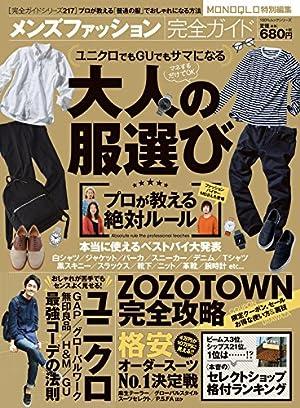 100%ムックシリーズ 完全ガイドシリーズ217 メンズファッション完全ガイド Kindle版