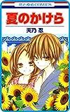 【プチララ】夏のかけら story01 (花とゆめコミックス)