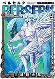 ベルセルク 21 (ヤングアニマルコミックス)