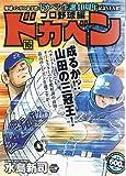 ドカベン プロ野球編 16 (秋田トップコミックスW)