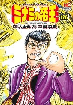ミナミの帝王 (126) (ニチブンコミックス)
