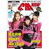 CM NOW (シーエム・ナウ) 2012年 03月号 [雑誌]