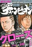 別冊 少年チャンピオン 2012年 09月号 [雑誌]