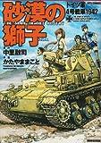砂漠の獅子―ドイツ軍4号戦車1942 (ジェッツコミックス)