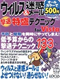 ウィルス&迷惑メール撃退特盛りテクニックforVista (LOCUS MOOK こんなに簡単シリーズ)