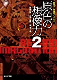原色の想像力2 (創元SF短編賞アンソロジー) (創元SF文庫)