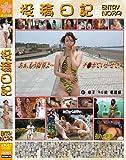 投稿日記 39 峰子 34歳 看護婦 [DVD]