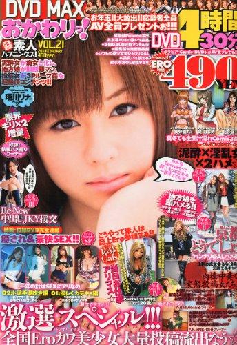 DVD MAX (マックス) おかわりっ ! 2011年 02月号 [雑誌]