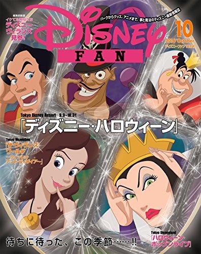 ディズニーファン 2016年10月号 [雑誌]
