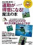 運動が得意になる!魔法の本 (日経ホームマガジン 日経Kids+)