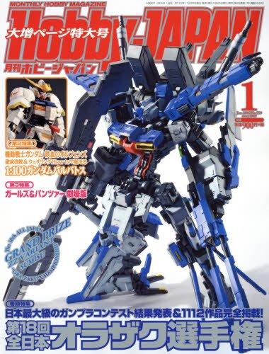 月刊ホビージャパン2016年1月号