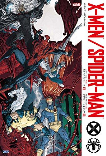 X-MEN/スパイダーマン (MARVEL)