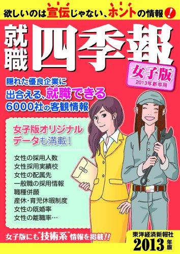 就職四季報(女子版) 2013年版