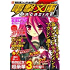 電撃文庫MAGAZINE (マガジン) 2008年 01月号 [雑誌]